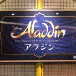 劇団四季 アラジン2020/ 11/20 マチネ公演観劇レポ