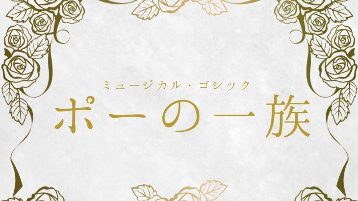 梅田芸術劇場『ポーの一族』1/17 12時公演観劇レポート