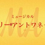 【備忘録】ミュージカル『マリー・アントワネット』-学べるか、過去に。