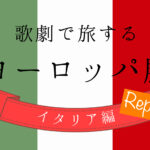 【レポ】宝塚歌劇の殿堂「歌劇で旅するヨーロッパ展 イタリア編」に行ってきた。(写真あり)