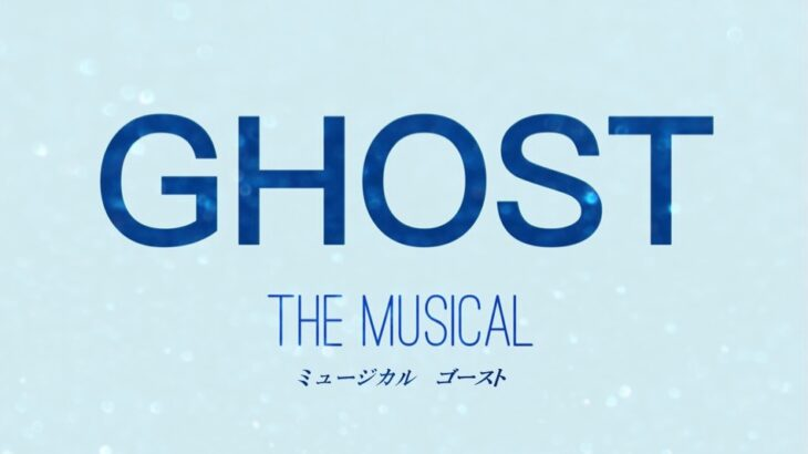 【感想】ミュージカル『GHOST』~久々の号泣回~