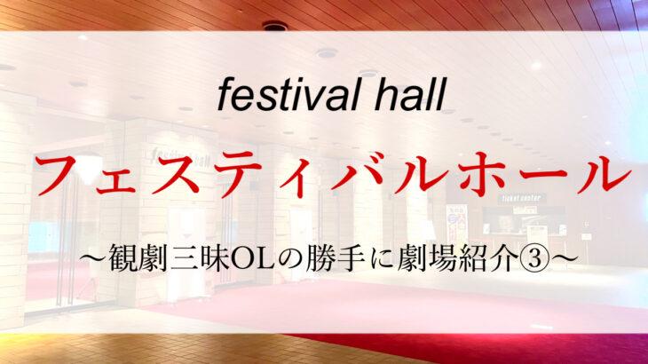 フェスティバルホールは本当に音が降ってくる【観劇三昧OLの勝手に劇場紹介③】