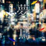 【感想】宝塚宙組『夢千鳥』ディレイ配信を見て思ったこと。