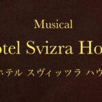 宝塚宙組『ホテル スヴィッツラ ハウス』無観客ライブ配信を見て思ったこと。