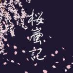 【備忘録】宝塚月組『桜嵐記/Dream Chaser』&月組アフロ祭りを観てきました。