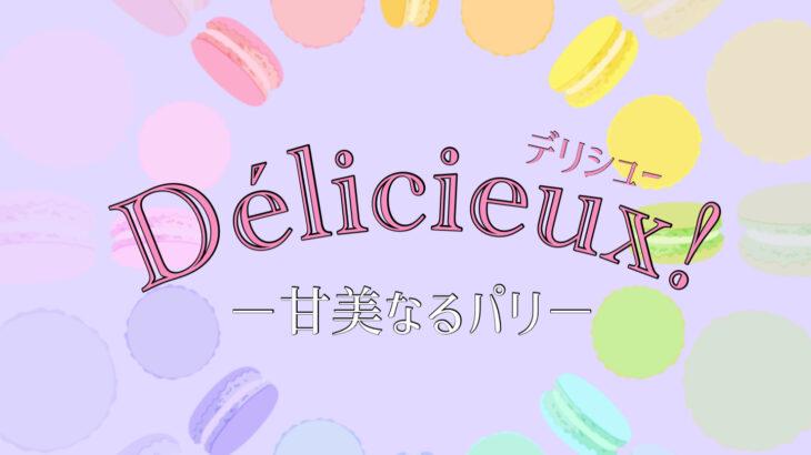 宙組『Délicieux(デリシュー)!-甘美なる巴里-』の依存性について考える。