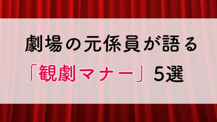 【初心者必見】劇場の元係員が語る「絶対に押さえておきたい観劇マナー」5選